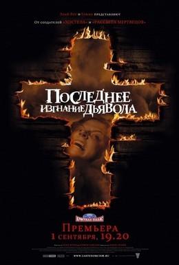 Постер фильма Последнее изгнание дьявола (2010)