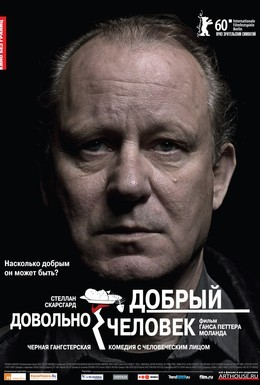 Постер фильма Довольно добрый человек (2010)