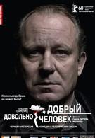 Довольно добрый человек (2010)