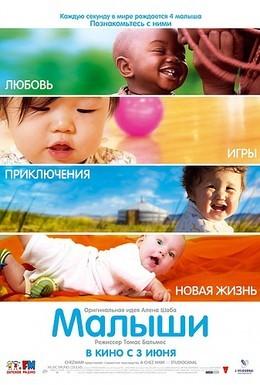 Постер фильма Малыши (2010)