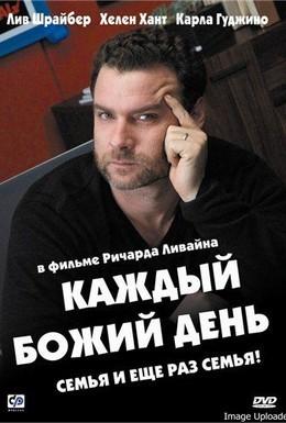 Постер фильма Каждый Божий день (2010)