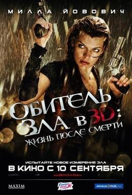 Постер фильма Обитель зла 4: Жизнь после смерти 3D (2010)