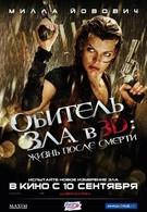 Обитель зла 4: Жизнь после смерти 3D (2010)