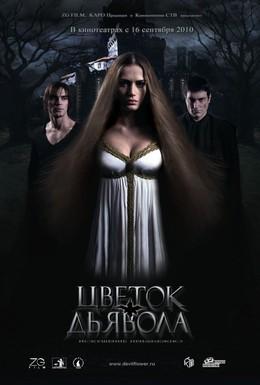 Постер фильма Цветок дьявола (2010)