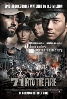 Постер фильма Необстрелянные (2010)