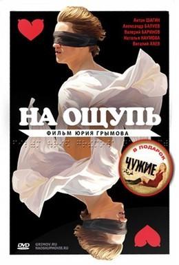 Постер фильма На ощупь (2010)