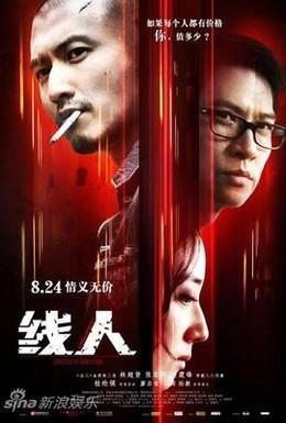 Постер фильма Осведомитель (2010)