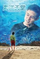 Рай океана (2010)