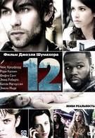 Двенадцать (2010)