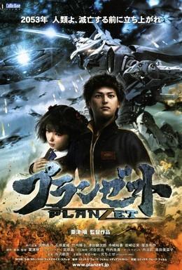 Постер фильма План Зет (2010)