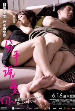 Постер фильма Клуб расставаний (2010)