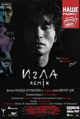 Постер фильма Игла Remix (2010)