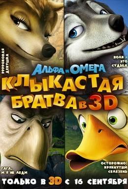 Постер фильма Альфа и Омега: Клыкастая братва (2010)