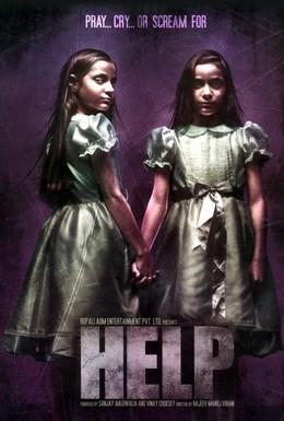 Постер фильма Плачь! Молись! Кричи! (2010)
