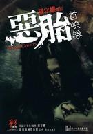 Призраки чрева (2010)