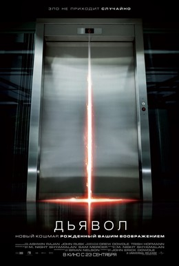 Постер фильма Дьявол (2010)