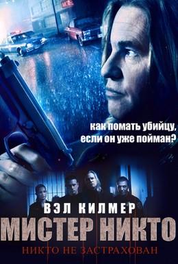 Постер фильма Мистер Никто (2010)