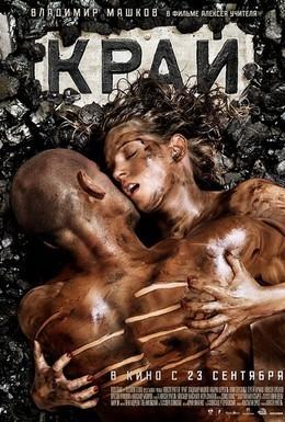 Постер фильма Край (2010)