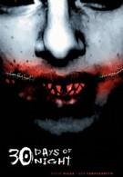 30 дней ночи: Темные времена (2010)