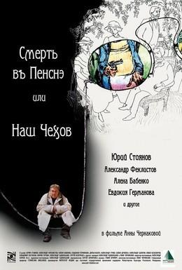 Постер фильма Смерть в пенсне, или Наш Чехов (2010)