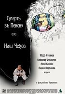 Смерть в пенсне, или Наш Чехов (2010)