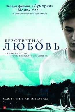Постер фильма Безответная любовь (2010)