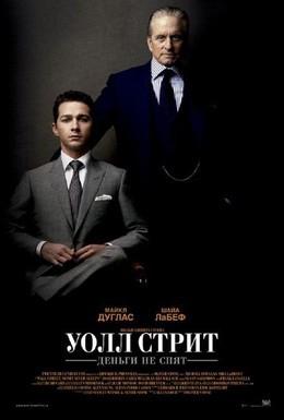 Постер фильма Уолл Стрит: Деньги не спят (2010)