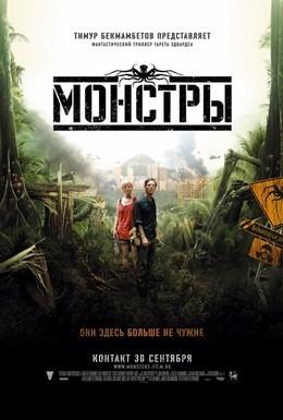 Постер фильма Монстры (2010)