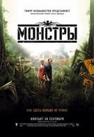 Монстры (2010)