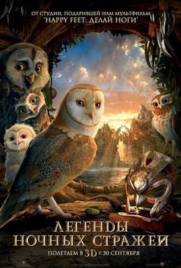 Постер фильма Легенды ночных стражей (2010)