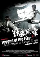 Кулак легенды: Возвращение Чен Жена (2010)