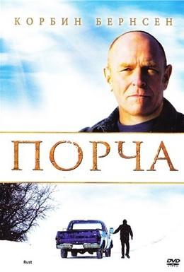 Постер фильма Порча (2010)