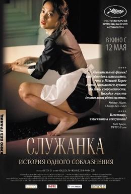 Постер фильма Служанка (2010)
