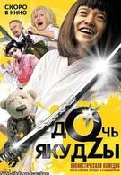 Дочь якудзы (2010)