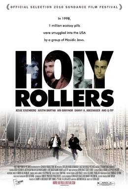 Постер фильма Святые роллеры (2010)