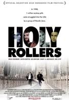 Святые роллеры (2010)