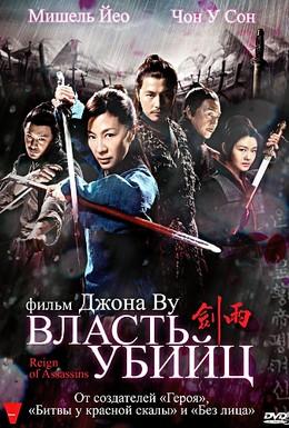 Постер фильма Власть убийц (2010)