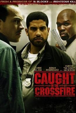 Постер фильма Под перекрестным огнем (2010)