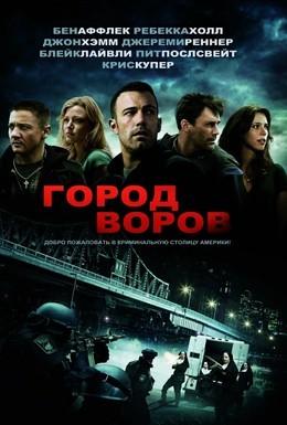 Постер фильма Город воров (2010)