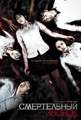 Постер фильма Смертельный звонок (2010)