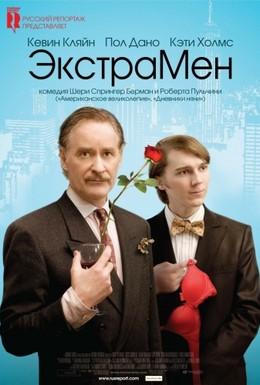 Постер фильма ЭкстраМен (2010)