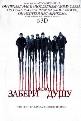 Постер фильма Забери мою душу 3D (2010)