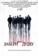 Забери мою душу 3D (2010)