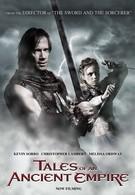 Сказки о древней империи (2010)