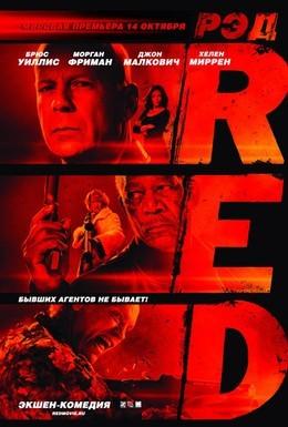 Постер фильма РЭД (2010)