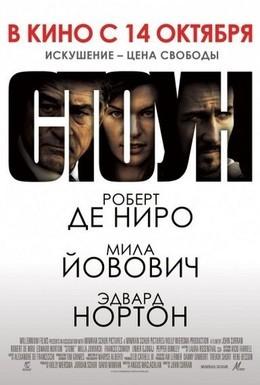 Постер фильма Стоун (2010)