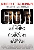 Стоун (2010)