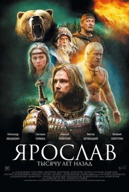 Постер фильма Ярослав. Тысячу лет назад (2010)