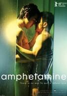 Амфетамин (2010)