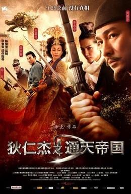 Постер фильма Детектив Ди и тайна призрачного пламени (2010)